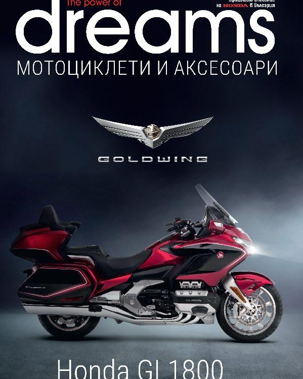 Каталог мотоциклети и аксесоари